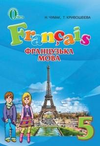 Французька мова 5 клас. Чумак, Кривошеєва (2013)
