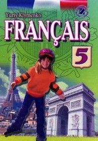 Французька мова 5 клас. Клименко Ю. (2013)
