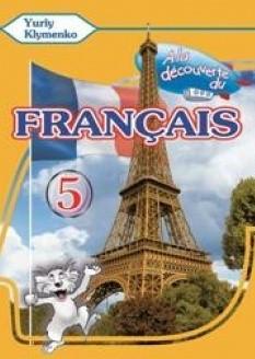 Французька мова 5 клас. Клименко Ю.М. (1-й рік)