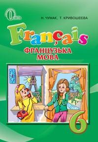 Французька мова 6 клас. Чумак, Кривошеєва (2014)