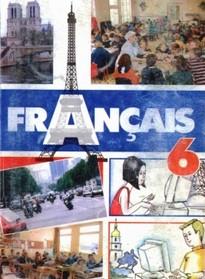 Французька мова 6 клас. Гандзяк В.С.