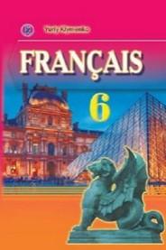 Французька мова 6 клас. Клименко Ю.М. (2014)