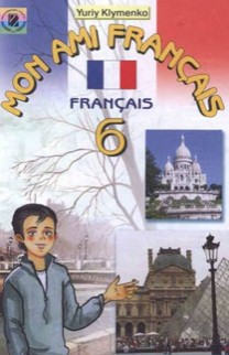 Французька мова 6 клас. Клименко Ю.М.