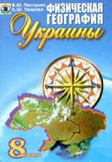 География Украины 8 класс. Пестушко, Уварова