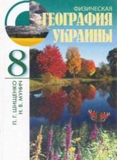 География Украины 8 класс. Шищенко, Мунич