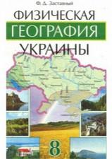 География Украины 8 класс. Заставный Ф.Д.