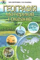 Географія материків і океанів 7 клас. Пестушко, Уварова