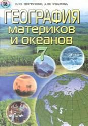 География материков и океанов 7 класс. Пестушко, Уварова
