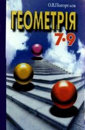 Геометрія 7-9 клас. Погорєлов О.В.