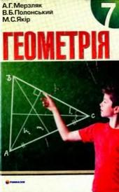 Геометрія 7 клас. Мерзляк, Полонський
