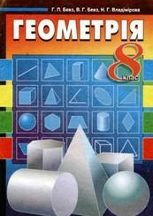 Геометрія 8 клас. Бевз, Бевз, Владімірова