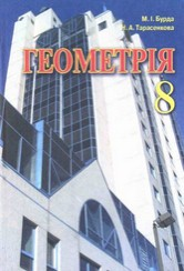 Геометрія 8 клас. Бурда, Тарасенкова