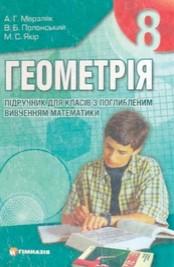 Геометрія 8 клас. Мерзляк, Полонський (поглиблене вивчення)