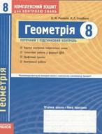 Геометрія, Комплексний зошит 8 клас. Роганін, Стадник