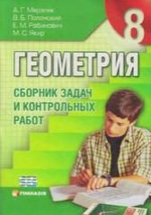 Геометрия, Сборник задач 8 класс. Мерзляк, Полонский