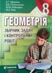 Геометрія, Збірник задач 8 клас. Мерзляк, Полонський