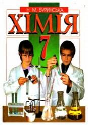 Хімія 7 клас. Буринська Н. М.