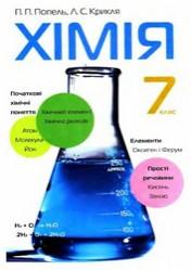 Хімія 7 клас. Попель, Крикля