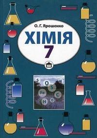 Хімія 7 клас. Ярошенко