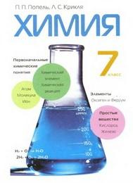 Химия 7 класс. Попель, Крикля