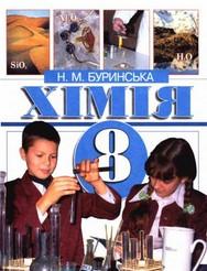 Хімія 8 клас. Буринська Н. М.