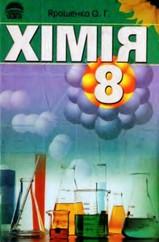 Хімія 8 клас. Ярошенко О.Г.