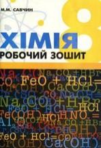 Хімія, Робочий зошит 8 клас. Савчин М.М.