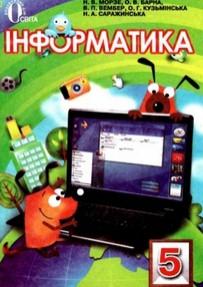 Інформатика 5 клас. Морзе, Барна, Вембер