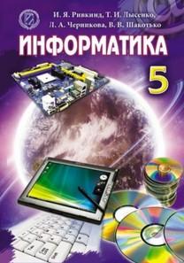Информатика 5 класс. Ривкинд, Лысенко