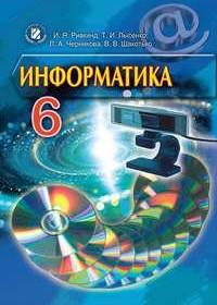Информатика 6 класс. Ривкинд, Лисенко (2014)