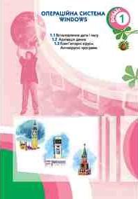 Інформатика 7 клас. Ломаковська, Ривкінд