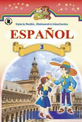 Іспанська мова 3 клас. Редько, Іващенко (2014)