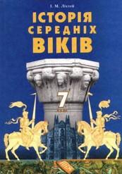 Історія Середніх віків 7 клас. Ліхтей І. М.