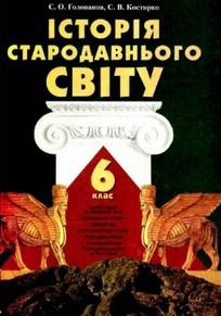 Історія Стародавнього Свiту 6 клас. Голованов, Костирко