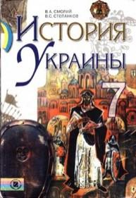 История Украины 7 класс. Смолий, Степанков