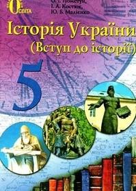Історія України 5 клас. Пометун, Костюк (2013)