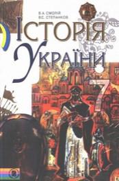 Історія України 7 клас. Смолій, Степанков