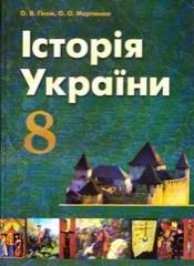 Історія України 8 клас. Гісем, Мартинюк