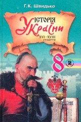 Історія України 8 клас. Швидько Г. К.