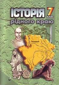 Історія рідного краю (Запоріжжя) 7 клас. Єльникова, Дровосєкова