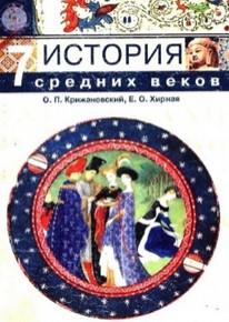 История средних веков 7 класс. Крижановский, Хирная