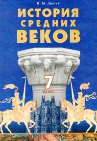 История средних веков 7 класс. Лихтей И. М.