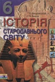 Історія стародавнього світу 6 клас. Бандровський, Власов