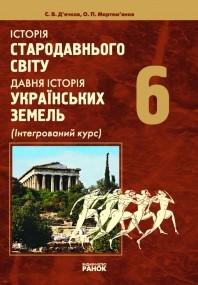 Учебник По Истории Древнего Мира 6 Класс Читать