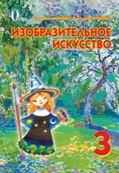 Изобразительное искусство 3 класс. Калиниченко, Сергиенко
