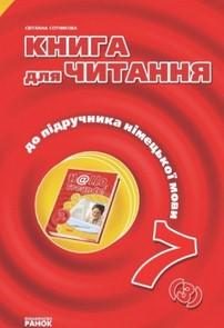 Книга для читання, Німецька мова 7 клас. Сотникова