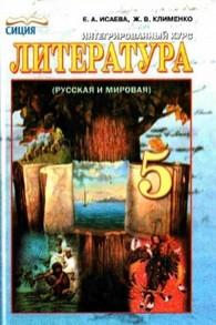 Литература 5 класс. Исаева, Клименко (2013)