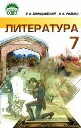 Литература 7 класс. Звиняцковский, Филенко