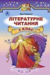 Літературне читання 3 клас. Науменко В.О.