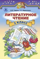Литературное чтение 3 класс. Гавриш, Маркотенко